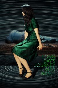 """Poster for the movie """"Long Day's Journey Into Night"""""""