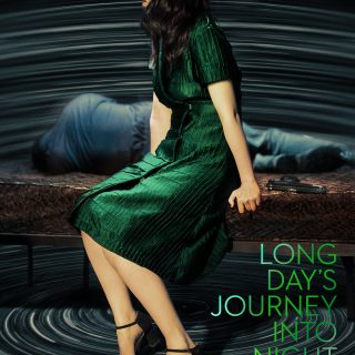"Poster for the movie ""Long Day's Journey Into Night"""